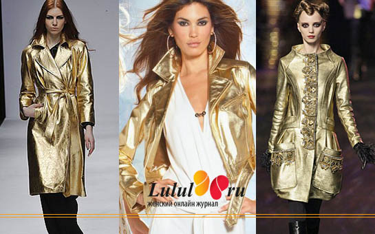 Золотая куртка и золотой плащ