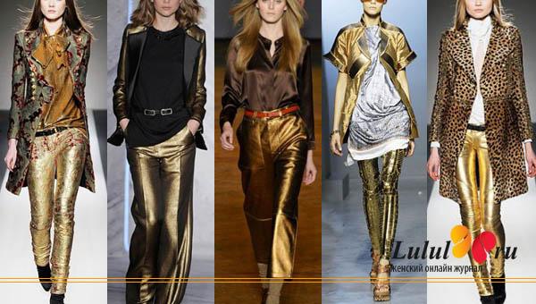 Золотые брюки и легенсы