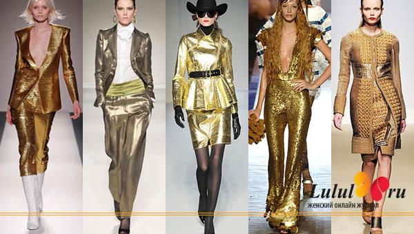 Золотой костюм