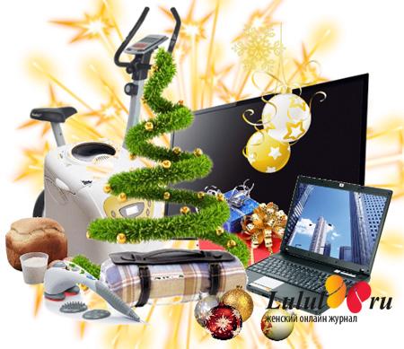 Какие подарки сделать к новому году