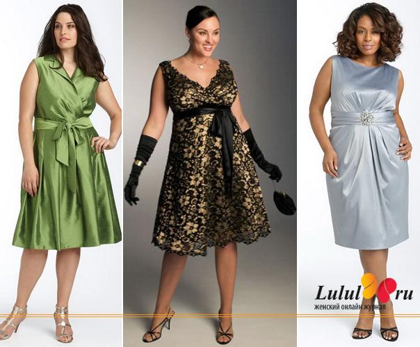 Фасоны платьев для полных девушек