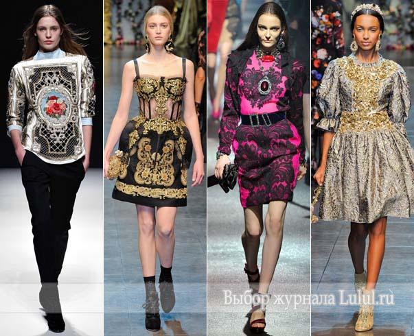 мода сезона осень-зима 2012-2013