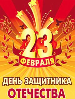 История 23 февраля День защитника Отечества, традиции празднования