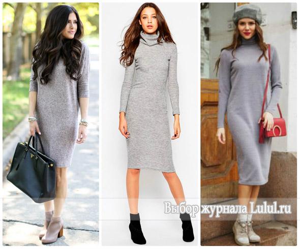 Серое платье водолазка с чем носить