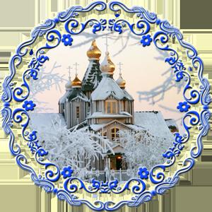 Народные приметы на 8 января Собор Пресвятой Богородицы