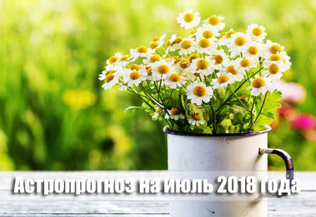 Астрологический прогноз на июль 2018 года