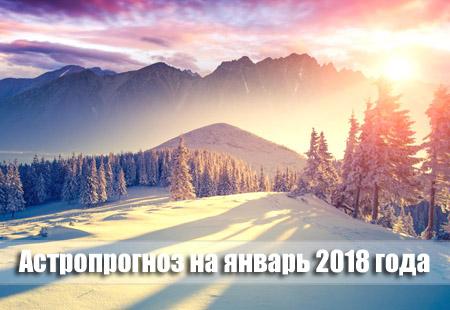 Астрологический прогноз на январь 2018 года