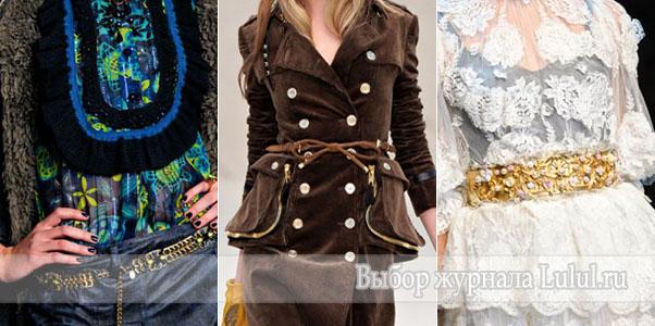 модные аксессуары  2012 2013