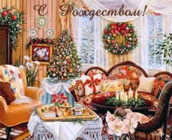 традиции на рождество