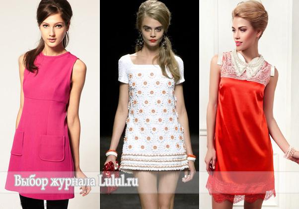 платье в стиле ретро 60-х годов