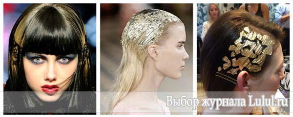 волосы с золотой фольгой