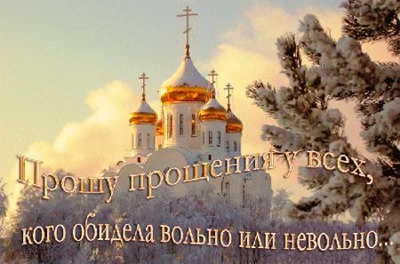 Прощеное воскресенье 2017 года 26 февраля традиции празднования