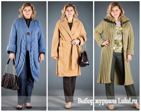 верхняя одежда для женщин после 50 лет