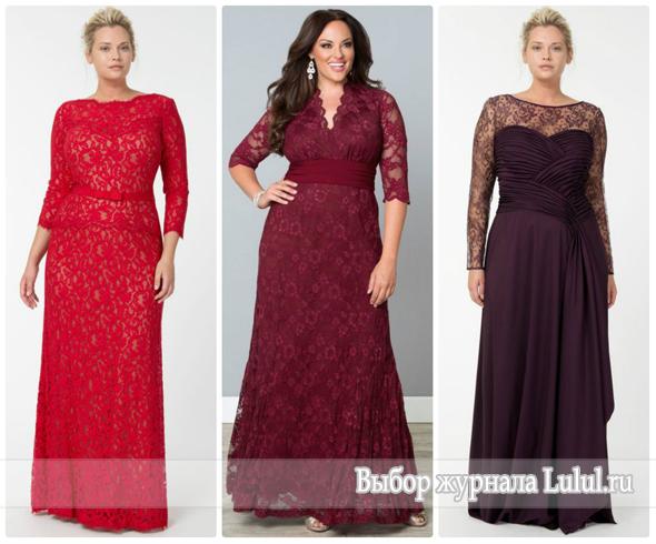 bca6f1226538ed1 Красивые вечерние платья для полных женщин с фото