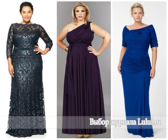 Длинные вечерние платья для полных женщин