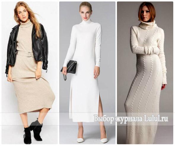 Длинные платья водолазки с чем носить