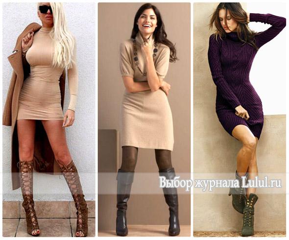 Короткие платья водолазки с чем носить