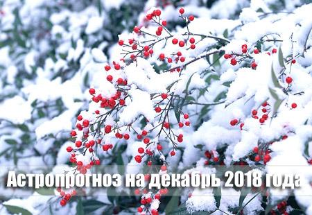 Астрологический прогноз на декабрь 2018 года