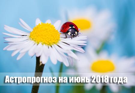 Астрологический прогноз на июнь 2018 года
