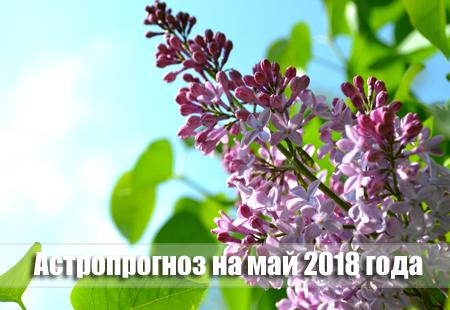 Астрологический прогноз на май 2018 года